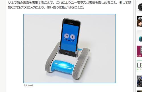 iphonerobot