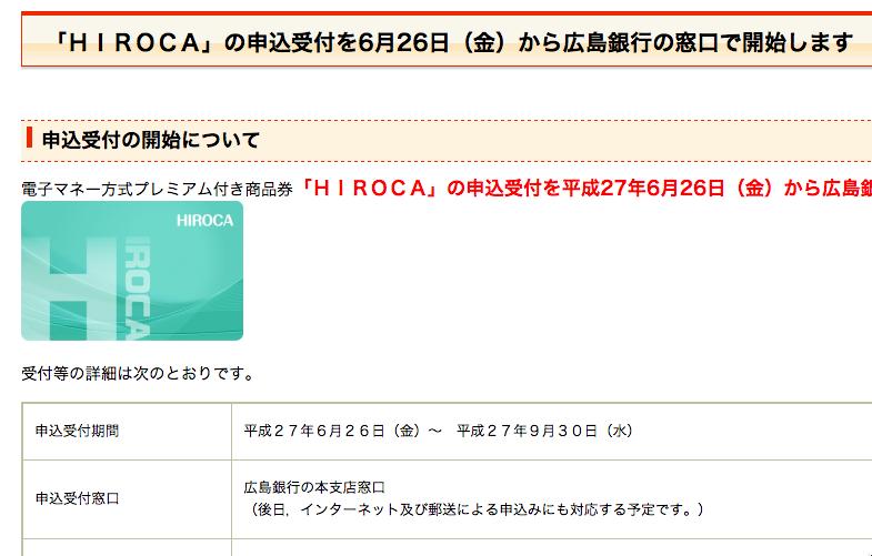 hiroca